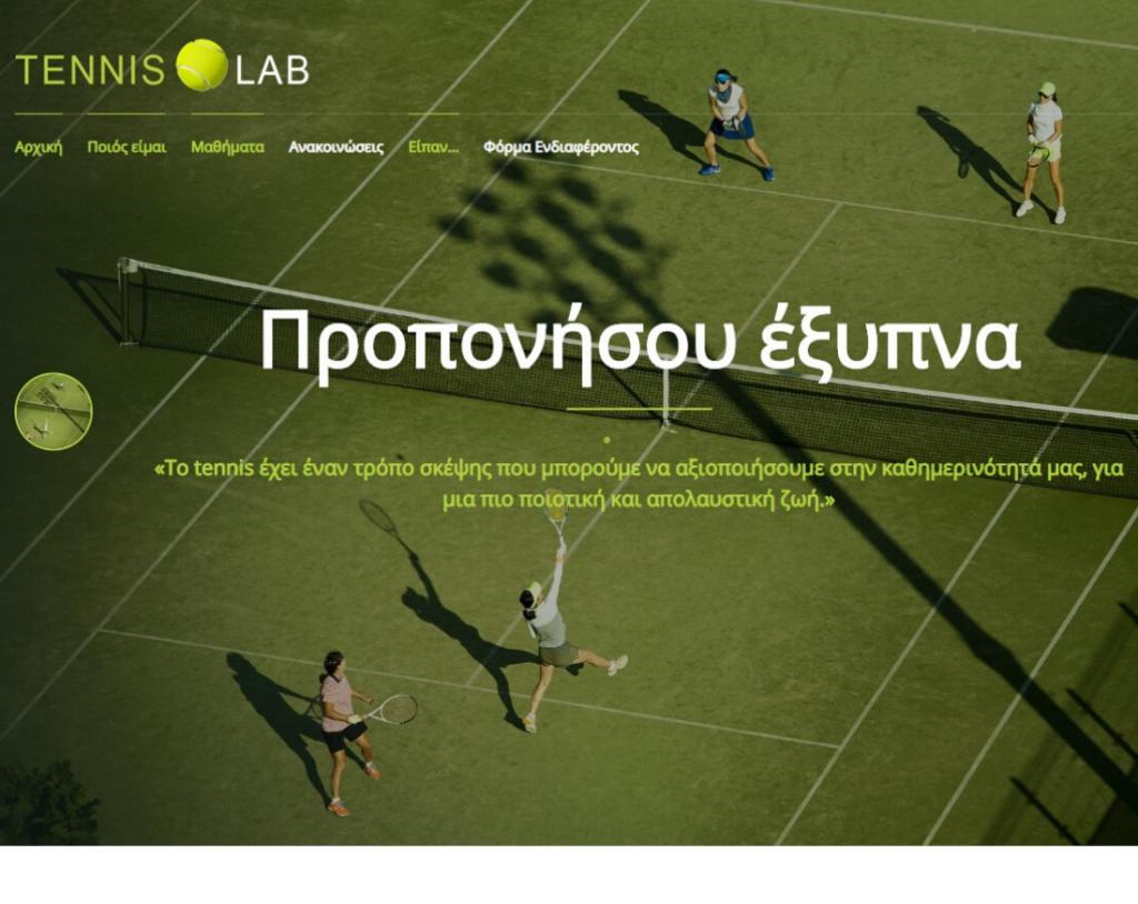 tennislab.gr